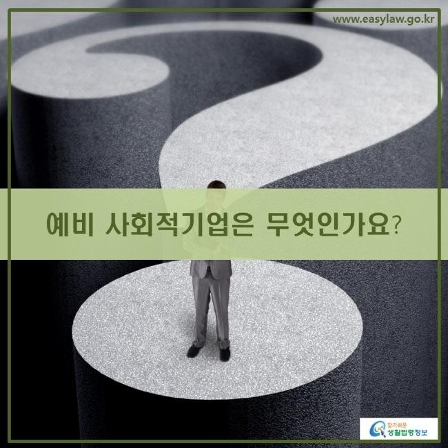 예비 사회적기업은 무엇인가요?